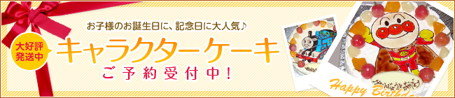 お子様のお誕生日に、記念日に大人気♪ お店でキャラクターケーキご予約受付中!