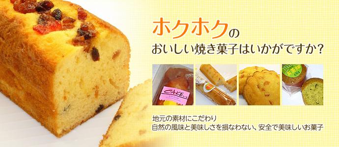 ホクホクのおいしい焼き菓子はいかがですか? 地元の素材にこだわり、自然の風味と美味しさを損なわない、安全で美味しいお菓子